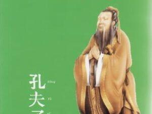 Invataturile Lui Confucius (Ed. Dharana)